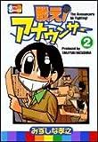 戦え!アナウンサー (2) (Jets comics)