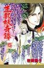 王都妖(あやかし)奇譚 (5) (Princess comics)
