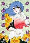 めぞん一刻 (6) (ビッグコミックス)
