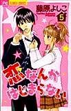 恋なんかはじまらない 5 (フラワーコミックス)