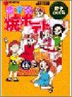 恋する焼ポテト―野中のばらのお蔵だし作品集 (SB comics)