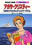 アガサ・クリスティー―名探偵ポアロを生んだ「ミステリーの女王」   学習漫画 世界の伝記