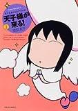 天子様が来る! 1 (まんがタイムコミックス)