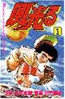 風光る (1) (月刊マガジンコミックス)
