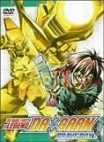 伝説の勇者 ダ・ガーン BRAVE-BOX 2 [DVD]