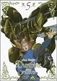 聖戦士ダンバイン 5 [DVD]