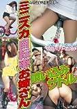 ミニスカ自転車お姉さん 喰い込みサドル [DVD]