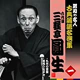 昭和の名人~古典落語名演集 六代目三遊亭圓生 一