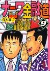 ナニワ金融道(9) (講談社漫画文庫)(青木 雄二)