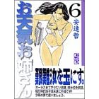 お天気お姉さん (6) (講談社漫画文庫)