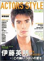アクターズ・スタイル 2005 summer (Bamboo Mook)
