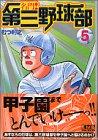 名門!第三野球部 (5) (講談社漫画文庫)