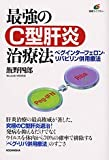 最強のC型肝炎治療法 (健康ライブラリー)