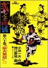 弐十手物語 60 猿火無情 2 (ビッグコミックス)