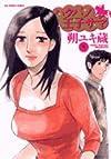 ハクバノ王子サマ 9 (ビッグコミックス)