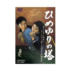 �Ђ߂��̓� [DVD]