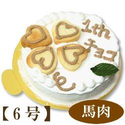 Happy Clover ケーキ/6号/馬肉  【ハッピークローバーケーキ】【冷凍商品】