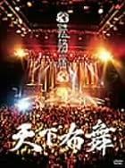 ŷ������(������������) [DVD](�߸ˤ��ꡣ)