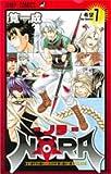 NORA―ノラ― 7 (ジャンプ・コミックス)