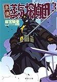 快傑蒸気探偵団 (3) (集英社文庫―コミック版 (あ54-3))