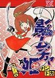 影ムチャ姫 巻ノ1 (まんがタイムきららコミックス)