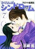 さくらんぼシンドローム 7―クピドの悪戯2 (7) (ヤングサンデーコミックス)