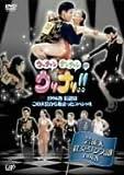 ウッチャンナンチャンのウリナリ!! 芸能人社交ダンス部 1996春 伝説はこの大会から始まったスペシャル!! [DVD]