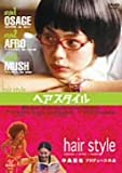 ヘアスタイル[DVD]