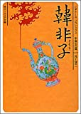 韓非子 (角川ソフィア文庫—ビギナーズ・クラシックス 中国の古典)
