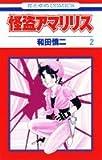 怪盗アマリリス (2) (花とゆめCOMICS)