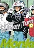 モンキーターン 13 (少年サンデーコミックススペシャル)