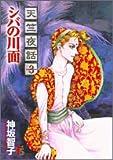 天竺夜話 3 (3) (フラワーコミックス)
