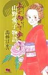 上を向いて歩こう 1 〜山野愛子物語 (クイーンズコミックス)
