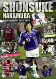 中村俊輔 DVDバイオグラフィー 2002-2005