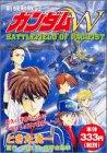 新機動戦記ガンダムW BATTLEFIELD OF PACIFIST (プラチナコミックス)
