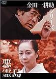 Image de 金田一耕助シリーズ 悪霊島 [DVD]