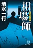 相場師 (徳間文庫)