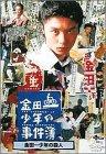 金田一少年の事件簿 金田一少年の殺人 [DVD] (商品イメージ)