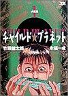 チャイルド★プラネット 1 大厄災 (ヤングサンデーコミックス)