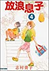 放浪息子 第4巻 2005年08月31日発売