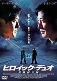ヒロイック・デュオ 英雄捜査線 [DVD]