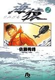 海猿 (2) (小学館文庫 (さI-2))