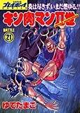 キン肉マン2世 21 (SUPERプレイボーイCOMICS)