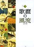 Utamaro-no-Furyu-[Utamaro's-Art]-Japanese-Imported-Ukiyoe-Gallery-volume-6-Ukiyoe-Gallery-volume-6