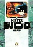 Misterジパング 4 (小学館文庫 しH 4)