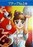 アタックNo1 1巻/浦野千賀子/集英社漫画文庫