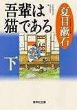 吾輩は猫である〈下〉 (集英社文庫)
