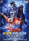 ゴジラ×モスラ×メカゴジラ 東京SOS スペシャル・エディション [DVD]
