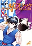マーダーライセンス牙&ブラックエンジェルズ 8 (ジャンプコミックスデラックス)