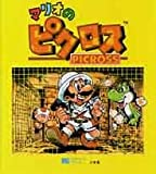 マリオのピクロス (単行本)